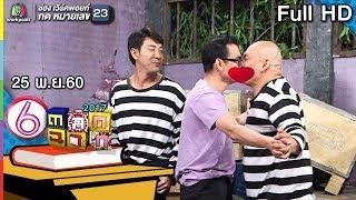 ตลก 6 ฉาก | 25 พ.ย. 60 Full HD