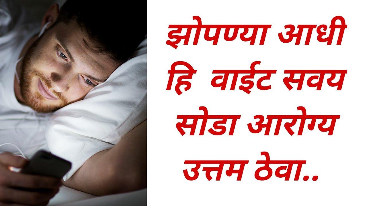 Vastu tips-उत्तम आरोग्यासाठी सुंदर उपाय व्हिडीओ पाहा(Makrannd sardeshmukh)