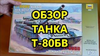Огляд танка Т-80 БВ від Зірки, 1/35. Для діорами ''Бонд 007''. Стендовий моделізм.