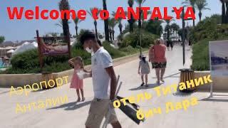 Прилёт в аэропорт Анталии Заселение в отель TITANIC BEACH LARA 5 Турция август 2021 г