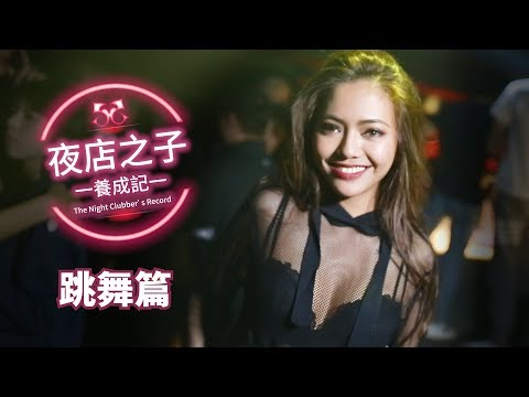 EP02 - 10種夜店男生舞蹈【夜店之子養成記】LAMP DISCO