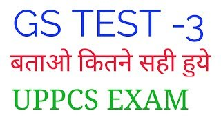 GS TEST-3||test series in hindi||gs test||gs online test||gk test in hindi||online free test||gk