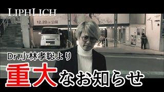 Dr.小林孝聡から[重大]なお知らせ