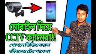 bangla tutorial on hidden camera Android apps - গোপনে ভিডিও করুন কেউ টের পাবেনা