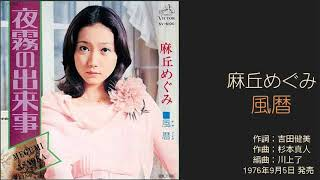 Vocal; Megumi Asaoka Lyrics; Tatemi Yoshida Music; Masato Sugimoto ...
