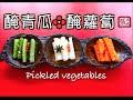 ★醃青瓜,醃蘿蔔 一 簡單做法 ★ |  Pickled cucumber , pickled carrots  Easy Recipe