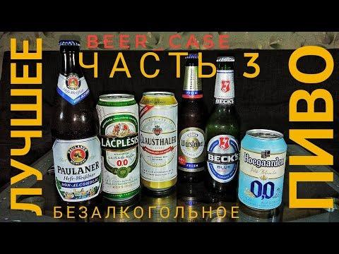 Лучшее безалкогольное пиво. Часть 3 (Спецвыпуск) День Молодёжи / Beer Case