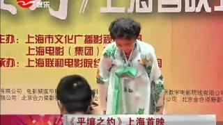 《平壤之约》上海首映.mp4