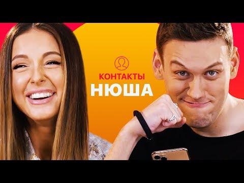 КОНТАКТЫ в телефоне Нюши: Джиган, Хабенский, Киркоров