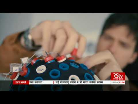 Science Monitor | 18.02.18