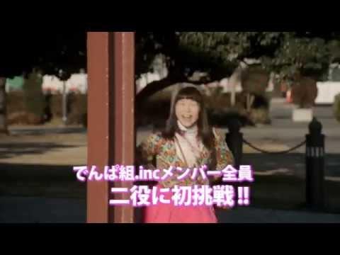 「でんぱコネクション フレンチ ~でんぱオシャレ探偵局~」放送開始前60秒スポット