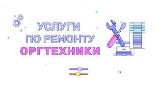 🖨Услуги по ремонту оргтехники в Москве. Обслуживание и ремонт оргтехники