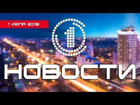 Выпуск Новостей 01.07.2019