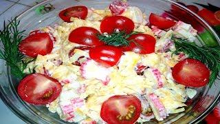 "Салат с крабовыми палочками и помидорами ""ДИПЛОМАТ"".НА КУХНЕ У ЦЫГАНОЧКИ.#салатдипломат#"