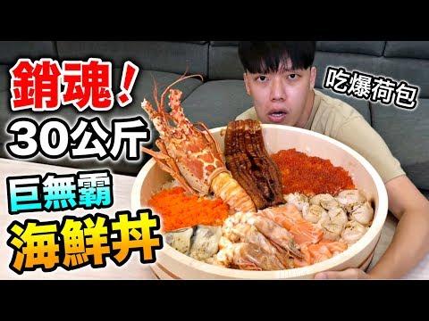 【狠愛演】銷魂30公斤!巨無霸海鮮丼『吃爆荷包』