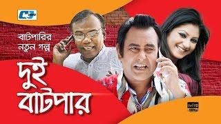 Dui Batpar | Bangla Natok | Fazlur Rahman Babu | Bonna Mirza | Shamim Zaman