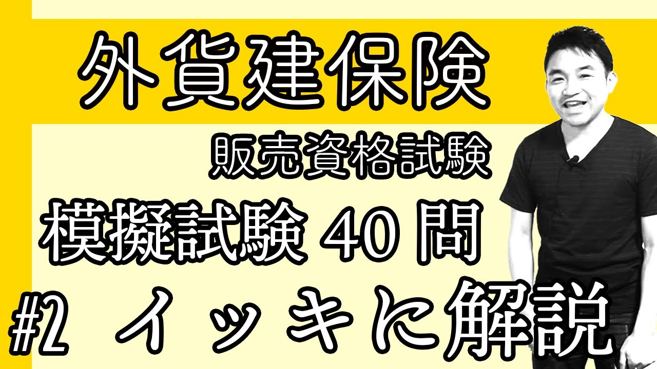 #2【外貨建保険販売資格試験】★模擬試験40問イッキに解説★