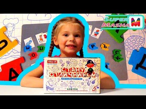 Как научить ребенка ЧИТАТЬ ❤ Развивающая Игра ► Стану отличником - Подготовка к школе - По слогам