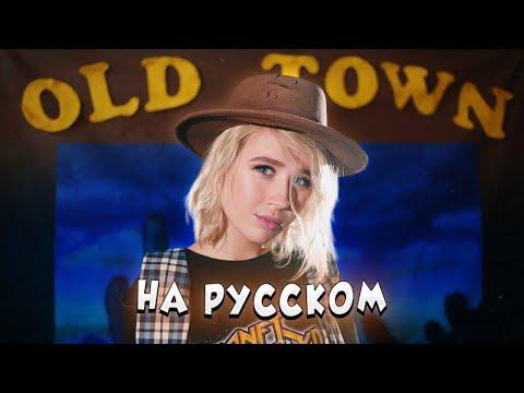 Клава транслейт - OLD TOWN ROAD / Lil Nas X (на русском)