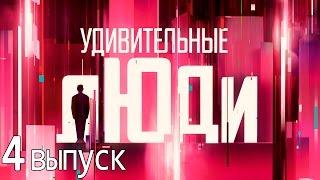 Шоу «Удивительные люди». 4 выпуск