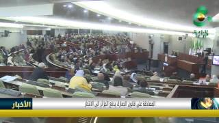 المصادقة على قانون الجمارك يدفع الجزائر الى الإنتحار