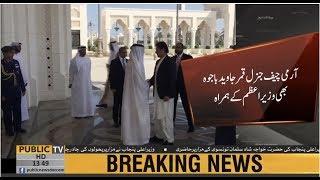 PM Imran Khan reaches Abu Dhabi / very warm welcome of PM Imran Khan
