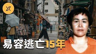 福田和子的傳奇逃亡故事,易容改名躲藏15年