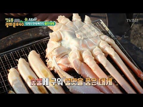숯불에 구워먹는 대게구이의 맛은? [정보통 �