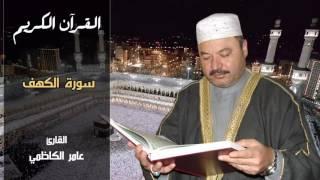 سورة الكهف  - عامر الكاظمي