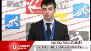 Kovrov TVC 260612  спорт  Садилов