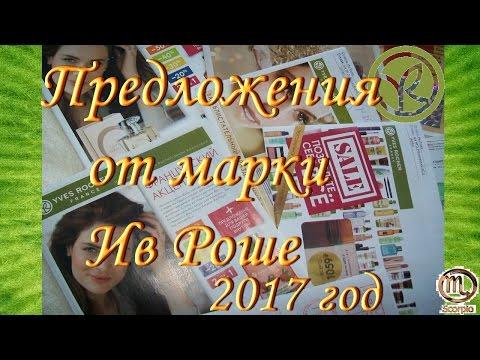 Обзор каталогов и бланков заказов Ив Роше 2017 год