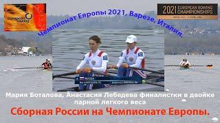 2021 год финалистки Чемпионата Европы в женской двойке парной легкого веса
