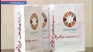 Покровськ та Коломия тепер міста-побратими