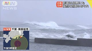 台風15号 波予測9メートルも 千葉・南房総市(19/09/08)