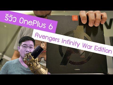 Review | รีวิว OnePlus 6 ตัวท็อป Avengers Edition รุ่นลิมิเต็ด [droidsans] - วันที่ 13 Jun 2018