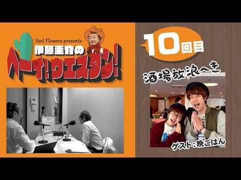 ラジオ「Soel Flowers present 伊藤圭介のヘーイ!ウエスタン!」第10回!ゲストは晩ごはん