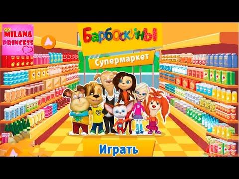 Барбоскины покупает в супермаркете, игровой мультик для детей и семьи
