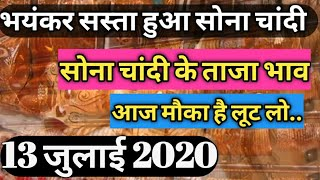 12 जुलाई 2020 aaj ka Sone ka bhav ll gold rate Today ll gold price today ll sone ka bhav aaj ka