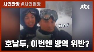 애인 SNS 영상에 '덜미'…호날두 코로나 방역 위반 논란 / JTBC 사건반장