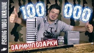"""🎁КОНКУРС!!! 100.000 ПОДПИСЧИКОВ НА """"FISHING VIDEO UKRAINE"""""""