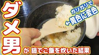 ダメ男が自炊した結果、ガリガリで変色したご飯が炊けました! thumbnail