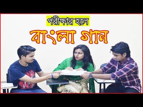 BANGLA SONGS DURING EXAM - Deshi MockinG