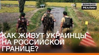 Как живут украинцы на российской границе? | Донбасc.Реалии