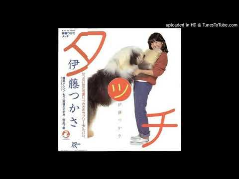 Ito Tsukasa- 私はブルーバード