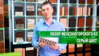 Обзор кирпича СЕРОГО Железногорского Кирпичного Завода