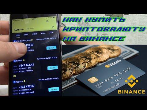Как быстро купить или продать криптовалюту на Бинансе. Несколько удобных способов для новичков.