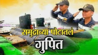 IBN Lokmat special show on submarines