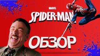 НЕУДИВИТЕЛЬНЫЙ Человек-Паук [ОБЗОР Marvel's Spider-Man]