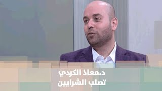 د.معاذ الكردي - تصلب الشرايين