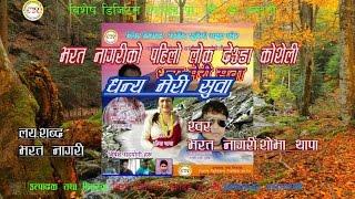 New Nepali Lok Deuda Song 2073/2017 | Dhanya Meri Suwa Suwa | Bharat Nagari & Shova Thapa